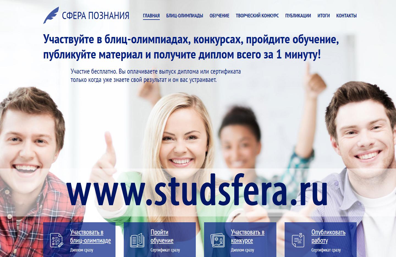 дистанционные олимпиады для школьников, блиц олимпиады для педагогов, онлайн конкурсы для школьников